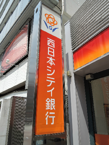 銀行:西日本シティ銀行 中井 (ATM) 578m