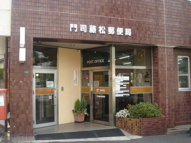 郵便局:門司藤松郵便局 400m