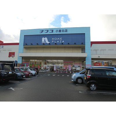 ホームセンター:ホームプラザナフコ 富野店 1240m