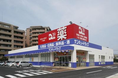 ドラッグストア:サンキュードラッグ 戸畑天神店 524m