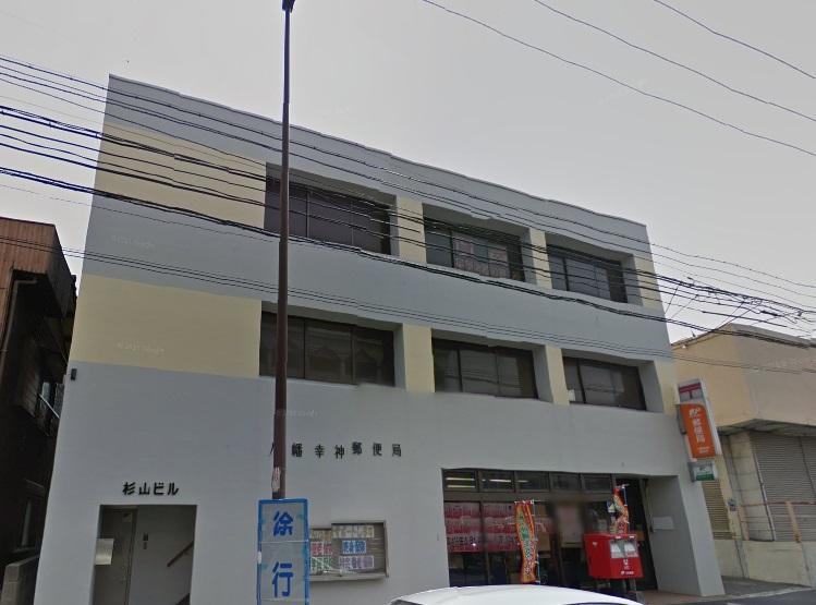 郵便局:八幡幸神郵便局 764m