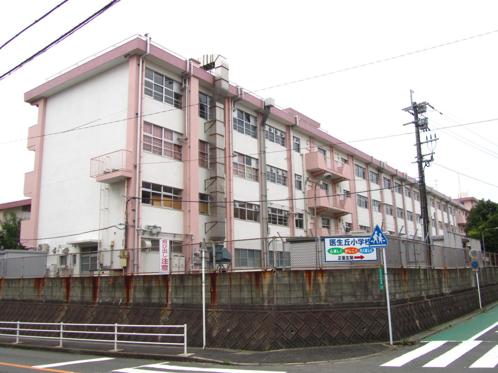 小学校:北九州市立医生丘小学校 507m