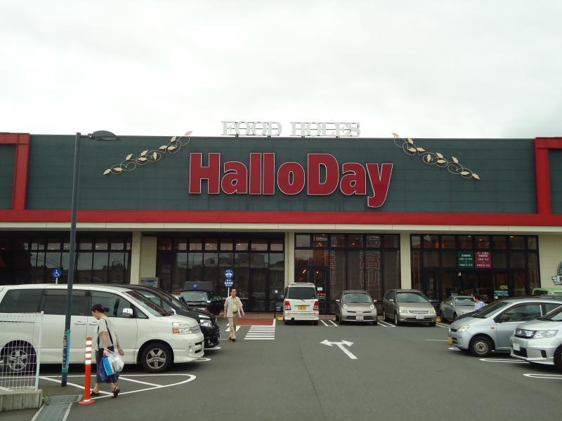 スーパー:HalloDay(ハローデイ) 黒崎店 482m