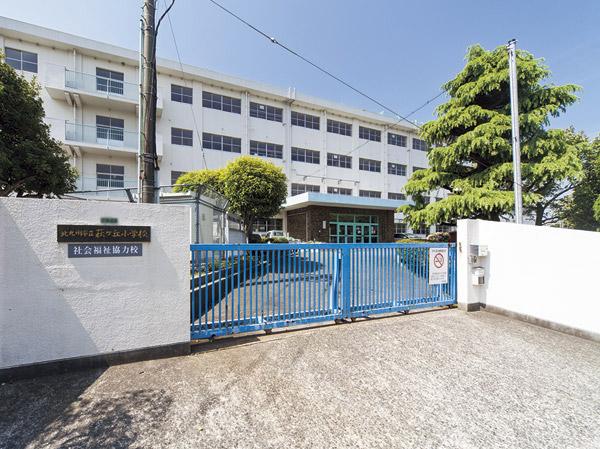 小学校:北九州市立萩ケ丘小学校 459m