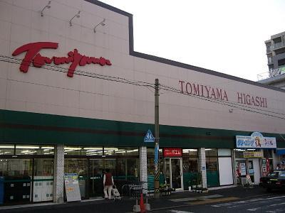 スーパー:スーパーとみやま 門司本店 653m
