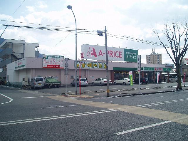 スーパー:A-プライス 小倉北店 455m