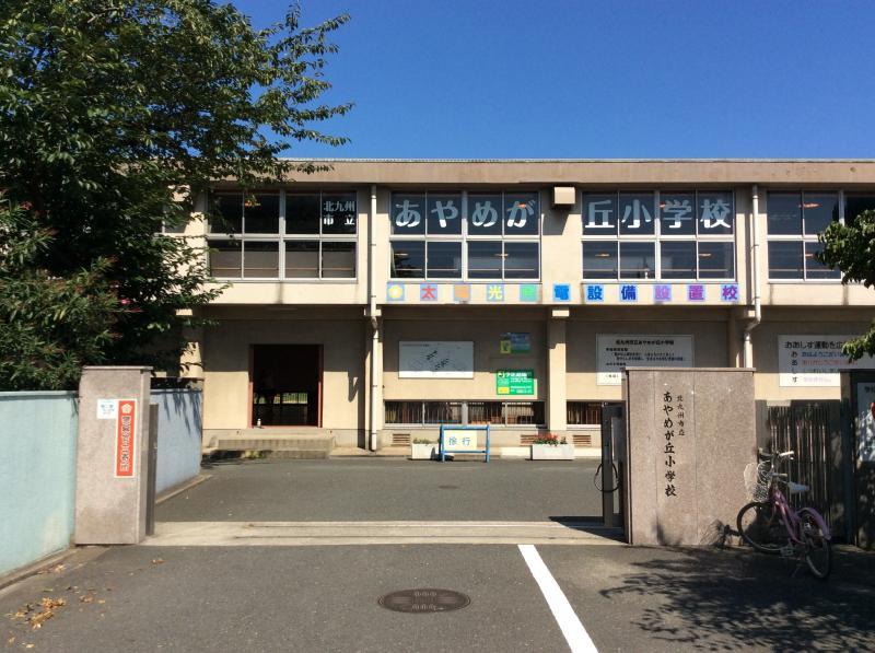 小学校:北九州市立あやめが丘小学校 482m