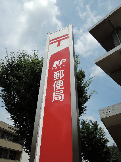 郵便局:小倉日明三郵便局 335m