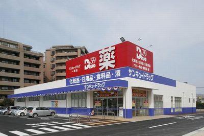 ドラッグストア:サンキュードラッグ 朝日ヶ丘店 214m
