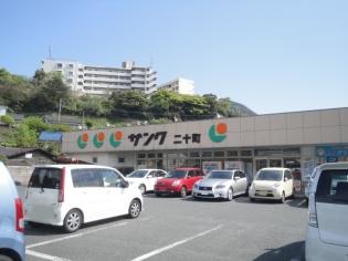 スーパー:サンクFC 二十町店 1000m