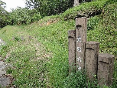 公園:愛宕公園 1231m