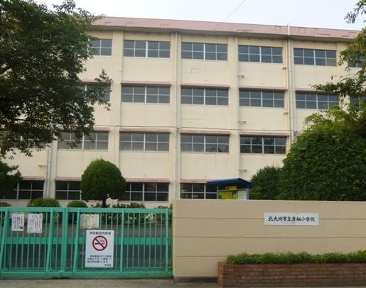 小学校:北九州市立貴船小学校 577m