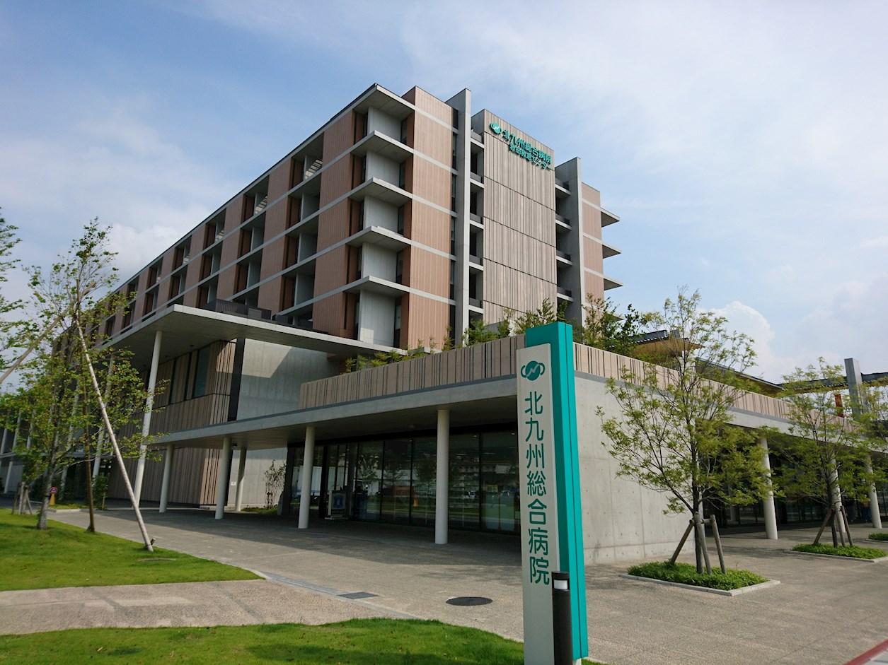 総合病院:北九州総合病院 303m