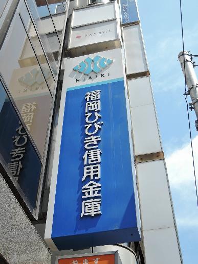 銀行:福岡ひびき信用金庫到津支店 1303m