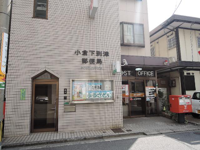 郵便局:小倉下到津郵便局 9m 近隣