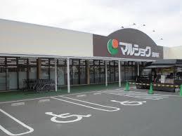 スーパー:マルショク浅川店 812m