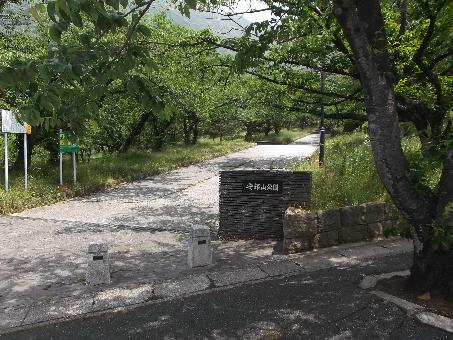 公園:安部山公園 850m