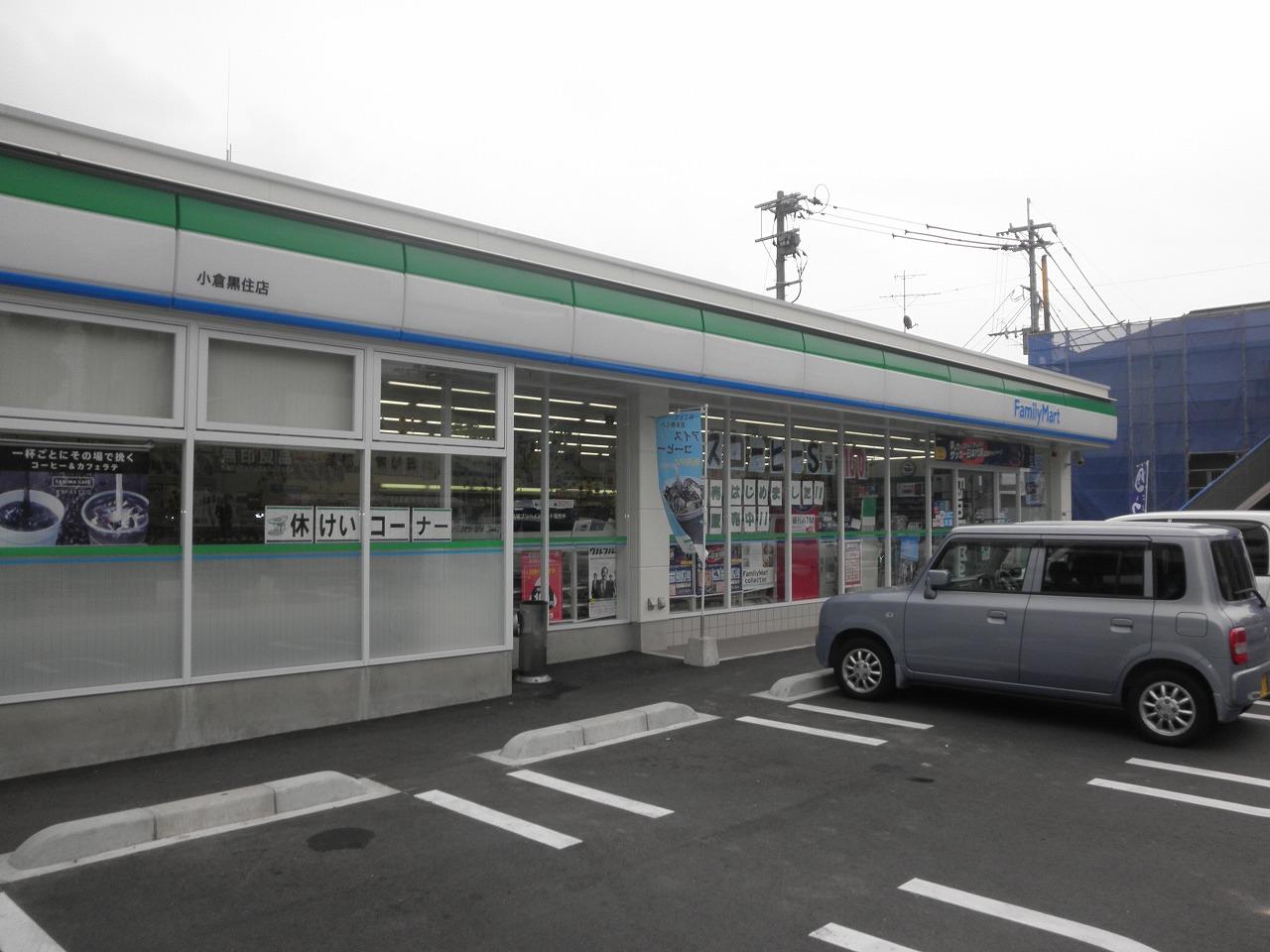 コンビ二:ファミリーマート 小倉重住二丁目店 260m