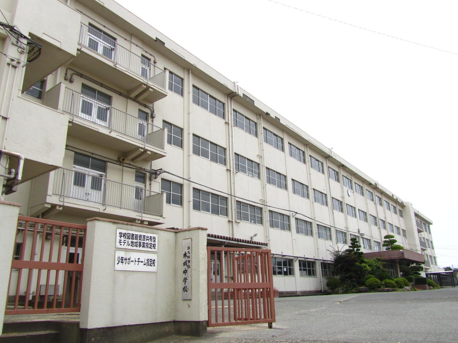 中学校:北九州市立本城中学校 1094m