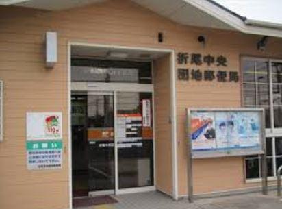 郵便局:折尾中央団地郵便局 813m