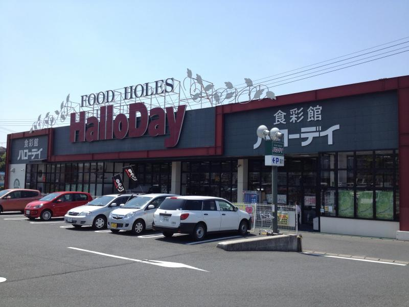 スーパー:HalloDay(ハローデイ) 下上津役店 838m