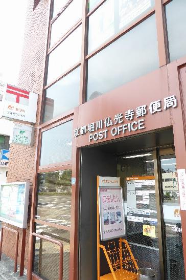 郵便局:京都堀川仏光寺郵便局 164m