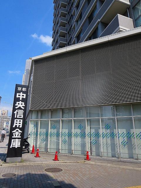 銀行:京都中央信用金庫堀川支店 477m