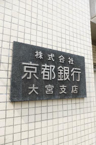 銀行:京都銀行大宮支店 540m
