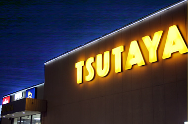 ショッピング施設:TSUTAYA 共立大前店 1541m