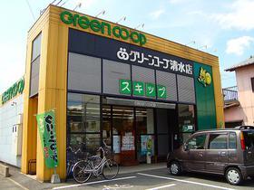 スーパー:グリーンコープ生協ふくおか清水店 633m 近隣