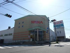 スーパー:SPINA(スピナ) 紅梅店 311m