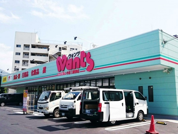 ドラッグストア:ドラッグストアWants(ウォンツ) 小倉三萩野店 369m