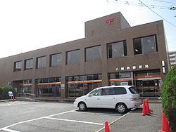 郵便局:八幡西郵便局 341m