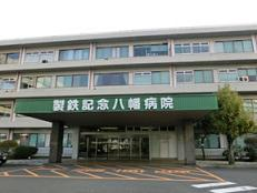総合病院:製鉄記念八幡病院 代表 840m