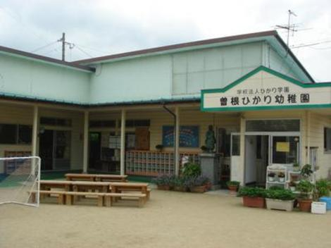 幼稚園:曽根ひかり幼稚園 338m