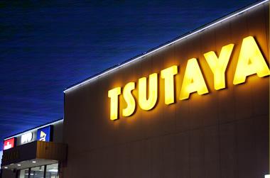 ショッピング施設:TSUTAYA 共立大前店 500m