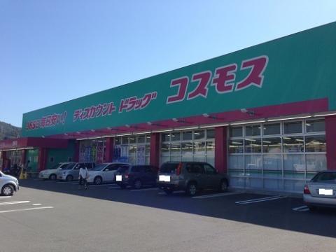 ドラッグストア:ディスカウントドラッグコスモス 東田店 1112m