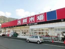 スーパー:生鮮市場HIGHMART(ハイマート) 大畠店 1028m 近隣