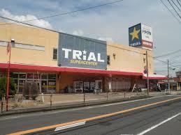 スーパー:トライアル 石田店 2994m 近隣