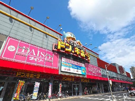 ショッピング施設:ドン・キホーテ 黒崎店 4594m 近隣