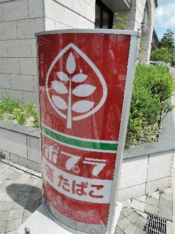 コンビ二:ポプラ 到津店 237m