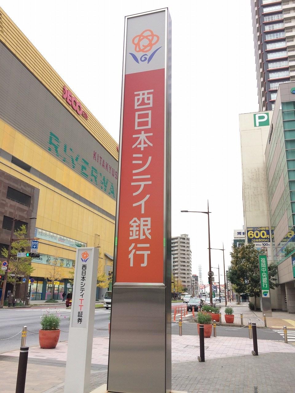 銀行:西日本シティ銀行荒生田支店 1122m