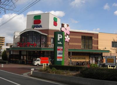 スーパー:SPINA MART(スピナマート) さくら通り店 316m