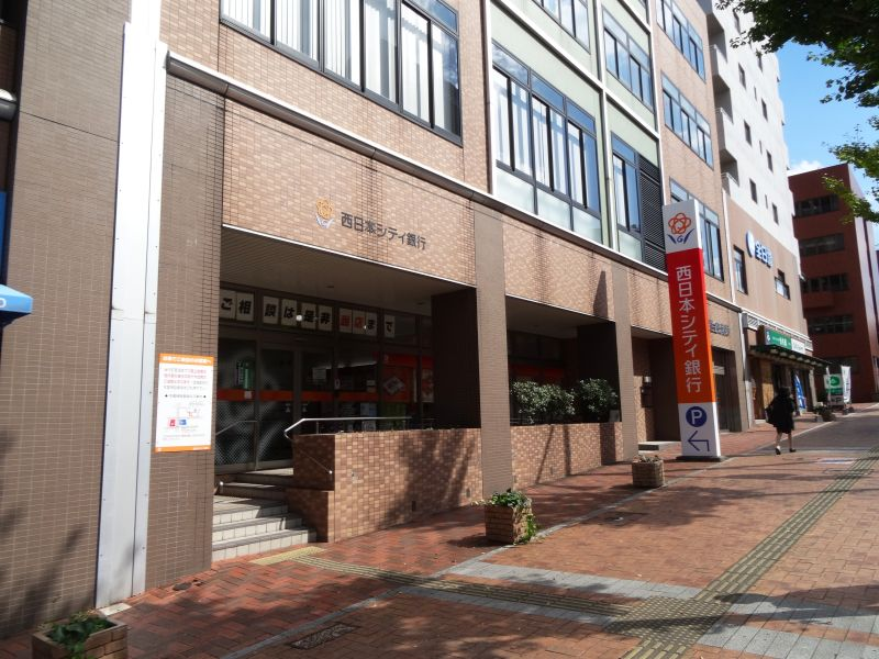 銀行:西日本シティ銀行八幡駅前支店 779m