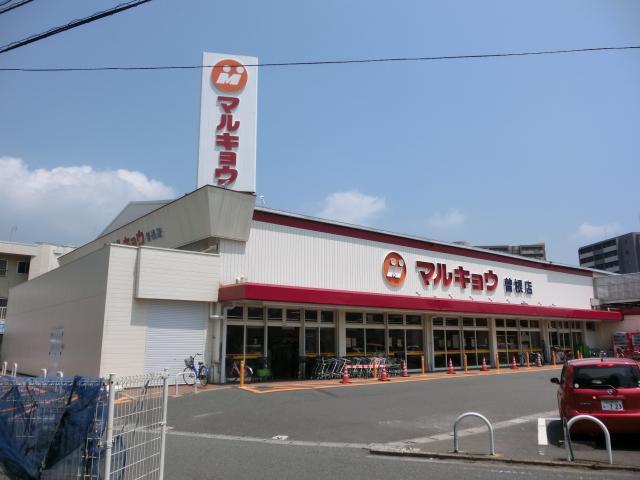 スーパー:マルキョウ 曽根店 451m