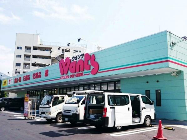ドラッグストア:ドラッグストアWants(ウォンツ) 小倉三萩野店 631m