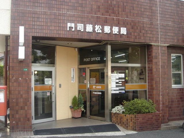 郵便局:門司藤松郵便局 683m