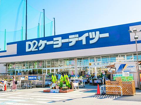 ホームセンター:ケーヨーデイツー 新船橋店 753m