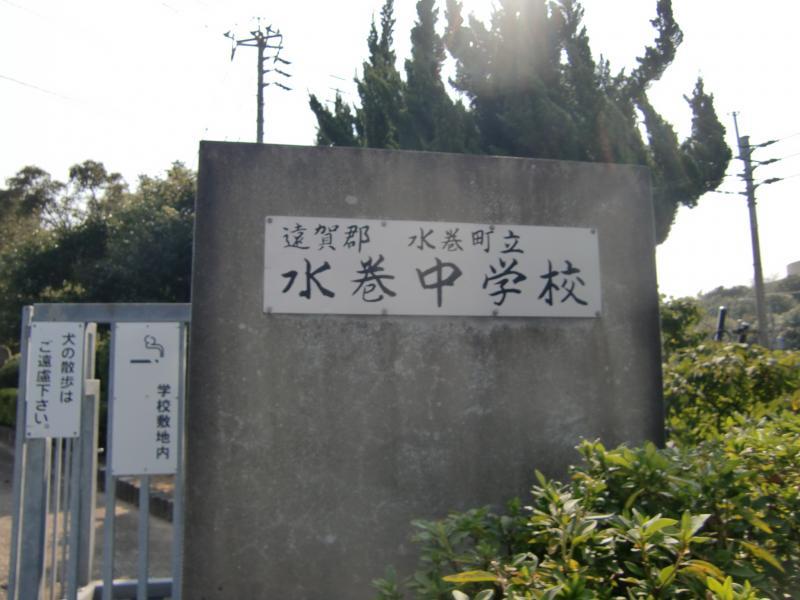 中学校:水巻町立水巻中学校 1625m