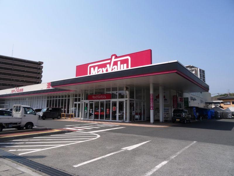 スーパー:マックスバリュ 水巻店 552m